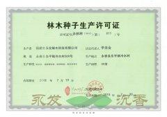 """合作社资质——""""两证""""林木生产"""