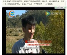 永春县电视台采访合作社负责人李