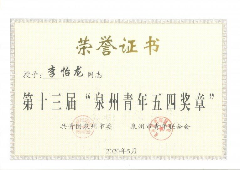 """李怡龙获评泉州市""""青年五四奖章"""""""
